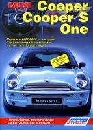 MINI COOPER / MINI COOPER S / MINI COOPER ONE 2000-2006 бензин Пособие по ремонту и эксплуатации