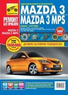 MAZDA 3 / MAZDA 3 MPS (Мазда 3 / Мазда 3 МПС) с 2003 и с 2006 бензин Книга по ремонту и эксплуатации в цветных фотографиях
