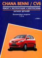 CHANA BENNI / CHANA CV6 (Чана Бенни) с 2008 бензин Книга по ремонту и эксплуатации + Каталог деталей