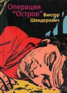 Шендерович Виктор. Операция Остров