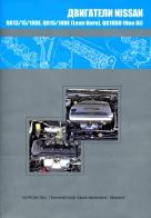 Двигатели NISSAN QG13DE, QG15DE, QG18DE, QG15DE, QG18DE, QG18DD бензин