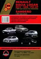 DACIA SANDERO / LOGAN / MCV / VAN / PIC-UP, RENAULT LOGAN с 2004, RENAULTSANDERO  с 2007 бензин / дизель Книга по ремонту и эксплуатации