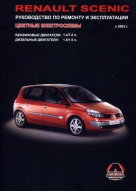 RENAULT SCENIC с 2003 бензин / дизель Пособие по ремонту и эксплуатации