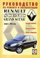 RENAULT SCENIC / GRAND SCENIC с 2003 бензин / дизель Пособие по ремонту и эксплуатации
