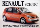 RENAULT SCENIC c 2003 Инструкция по эксплуатации и техническому обслуживанию
