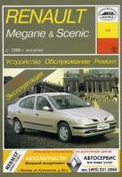 RENAULT SCENIC / MEGANE c 1996 бензин / дизель Пособие по ремонту и эксплуатации