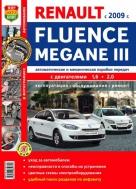 RENAULT FLUENCE / RENAULT MEGANE III с 2009 бензин Книга по ремонту и эксплуатации цветная