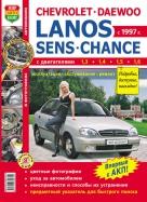 DAEWOO LANOS / CHEVROLET LANOS / ZAZ SENS / ZAZ CHANCE с 1997 бензин Пособие по ремонту и эксплуатации цветное