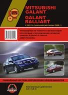 MITSUBISHI GALANT / GALANT RALLIART с 2003 и с 2008 бензин Пособие по ремонту и эксплуатации