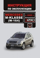 MERCEDES BENZ M-КЛАСС (W-164) Инструкция по эксплуатации и обслуживанию