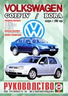 VOLKSWAGEN BORA / GOLF IV с 1998 бензин Брошюра по ремонту и эксплуатации