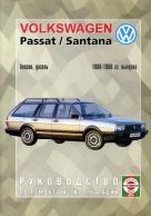 VOLKSWAGEN SANTANA / PASSAT 1980-1988 бензин / дизель Пособие по ремонту и эксплуатации