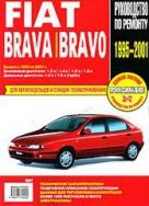 FIAT BRAVA / BRAVO 1995-2001 бензин / дизель Пособие по ремонту и эксплуатации