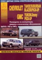 GMC JIMMY / YUKON / PICK-UPS, CHEVROLET TAHOE / BLAZER / SUBURBAN 1987-1999 бензин Пособие по ремонту и эксплуатации