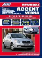 HYUNDAI ACCENT / VERNA 2006-2011 бензин Книга по ремонту и эксплуатации