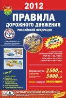 ПРАВИЛА ДОРОЖНОГО ДВИЖЕНИЯ РФ 2012. НОВЫЕ ШТРАФЫ 2012