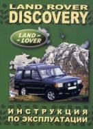 Мультимедийное Руководство По Эксплуатации Land Rover Discovery