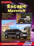 FORD ESCAPE / MAVERICK (Форд Ескейп) 2000-2007 бензин Книга по ремонту и эксплуатации