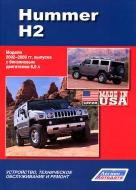 HUMMER H2 2002-2009 бензин Книга по ремонту и эксплуатации