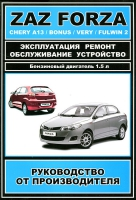 CHERY VERY (Чери Вери) бензин Книга по ремонту и эксплуатации + каталог запчастей