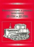 комбайн кск-100 руководство по эксплуатации - фото 10