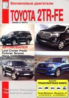 Двигатели TOYOTA 2TR-FE бензин