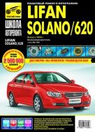 LIFAN SOLANO / 620 с 2009 бензин Книга по ремонту и эксплуатации в фотографиях
