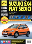 SUZUKI SX4 / FIAT CEDICI с 2006 бензин Руководство по ремонту в фотографиях