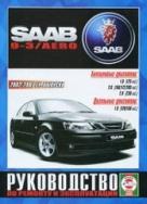 SAAB 9-3 2002-2007 бензин / дизель Пособие по ремонту и эксплуатации