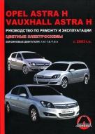 VAUXHALL ASTRA H с 2003 бензин Пособие по ремонту и эксплуатации