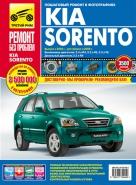 KIA SORENTO (Киа Соренто) с 2002 и с 2006 Руководство по ремонту и эксплуатации цветное в фотографиях