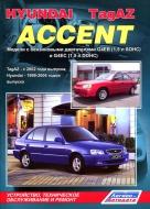TAGAZ ACCENT с 2002 бензин Книга по ремонту и эксплуатации