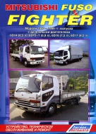 MITSUBISHI FUSO FIGHTER 1990-1999 дизель Книга по ремонту и эксплуатации