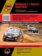 DACIA DUSTER с 2009 бензин / дизель Пособие по ремонту и эксплуатации