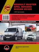RENAULT MASTER / OPEL MOVANO / NISSAN NV400 с 2010 дизель Пособие по ремонту и эксплуатации