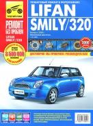 LIFAN 320 с 2008 бензин Книга по ремонту и эксплуатации в цветных фотографиях