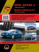 BUICK EXCELLE XT с 2010 / OPEL ASTRA J с 2009 бензин / дизель Пособие по ремонту и эксплуатации