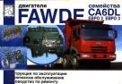 Двигатели FAW CA6DL