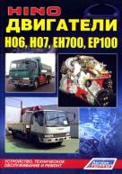 Двигатели HINO H06, H07, EH700, EP100