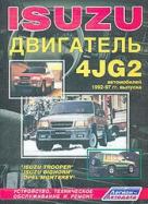 Двигатели ISUZU 4JG2, 4JB1 1988-1997