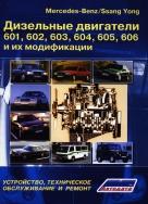 Двигатели SSANGYONG / MERCEDES-BENZ серии 601, 602, 603, 604, 605, 606 дизель