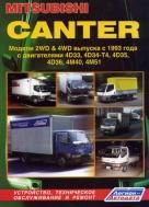 MITSUBISHI CANTER с 1993 дизель Книга по ремонту и эксплуатации