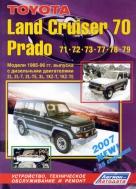 TOYOTA 70 PRADO 1985-1996 дизель Пособие по ремонту и эксплуатации (847)