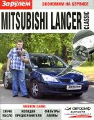 MITSUBISHI LANCER CLASSIC Пособие по замене расходников