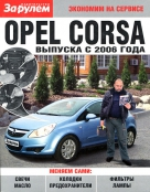 OPEL CORSA с 2006 Пособие по замене расходников