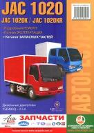 JAC 1020 / 1020K / 1020KR Книга по ремонту и эксплуатации + Каталог деталей