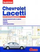 CHEVROLET LACETTI Электрооборудование