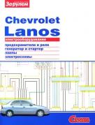 CHEVROLET LANOS Электрооборудование