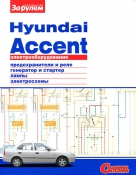 HYUNDAI ACCENT Электрооборудование