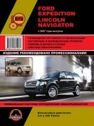 LINCOLN NAVIGATOR с 2007 бензин Пособие по ремонту и эксплуатации